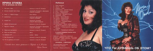Отиева Ирина - Что ты думаешь об этом? (1994)