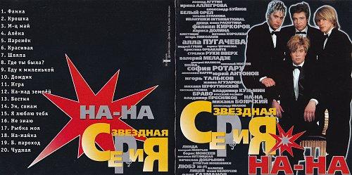 НА-НА - Звездная серия (2009)