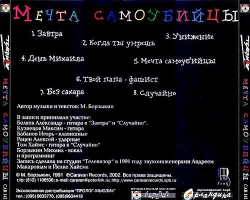 Телевизор - Мечта Самоубийцы (1990)