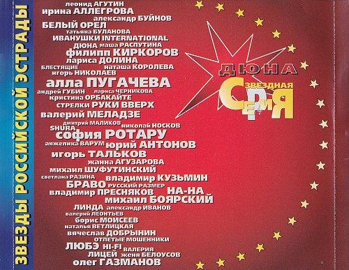 Дюна - Звездная серия (2000)
