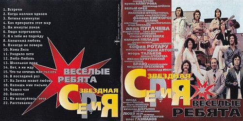 Веселые ребята - Звездная серия (2000)