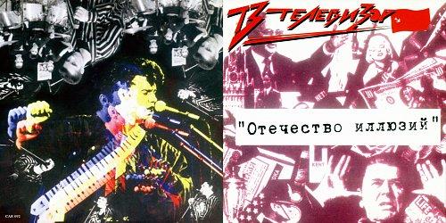 Телевизор - Отечество Иллюзий (1987)
