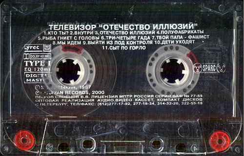 Телевизор - Отечество Иллюзий (1987 Телевизор / Михаил Борзыкин, Россия)