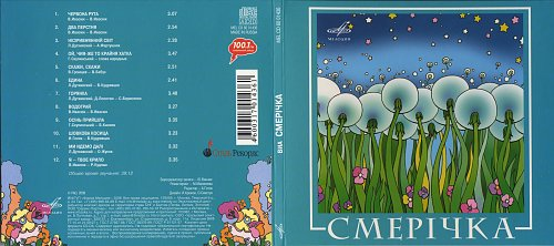 Смерiчка, ВИА - Смерiчка (2008)