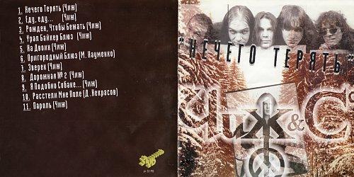 Чиж и К - Нечего терять (1999)