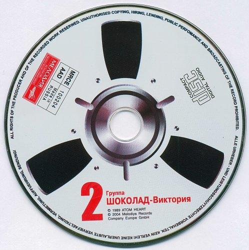 Шоколад-Виктория - Второй Альбом (1989)