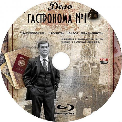 Дело гастронома №1 (2011)
