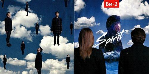Би-2 - Spirit (2011)