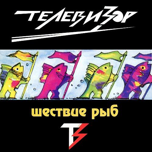 Телевизор - Шествие рыб (1985 Телевизор / Михаил Борзыкин, Россия)