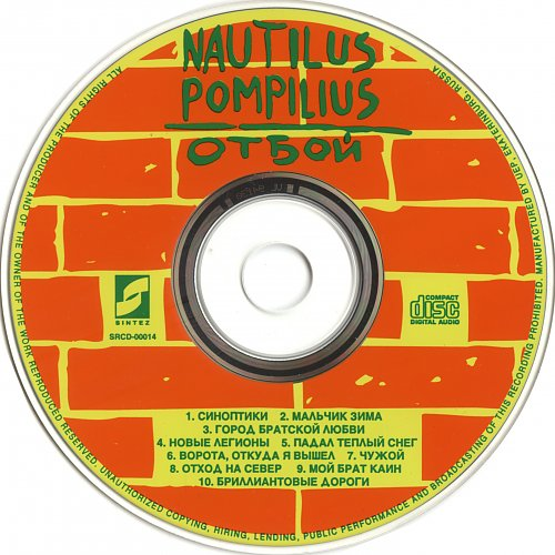 Nautilus Pompilius - Отбой (1993) [Sintez Records ‎– SRCD-00014]
