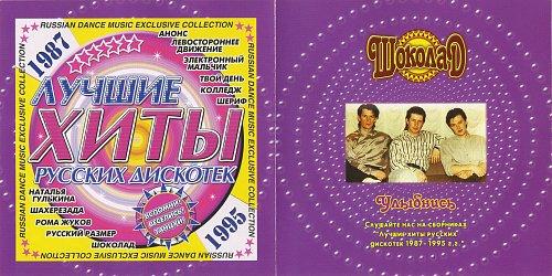 Шоколад - Улыбнись (2002)