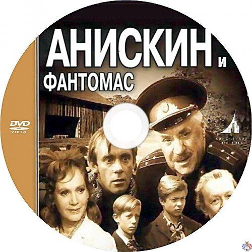Анискин и Фантомас (1973)