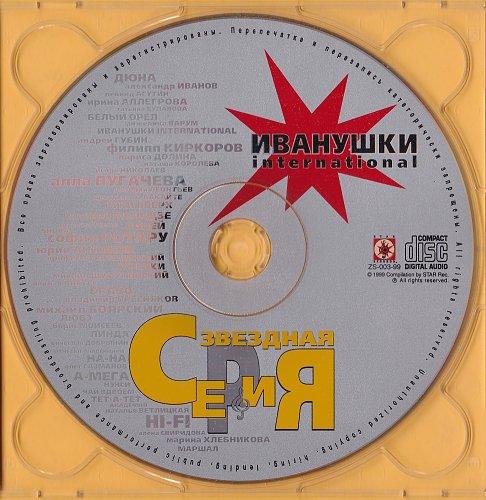 Иванушки International - Звездная серия (1999)