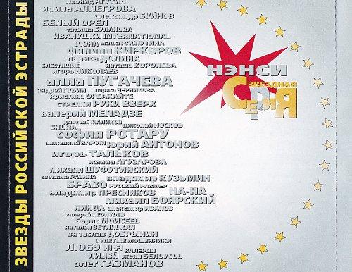 Нэнси - Звездная серия (2000)