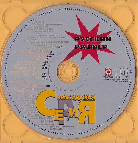 Русский Размер - Звездная серия (1999)