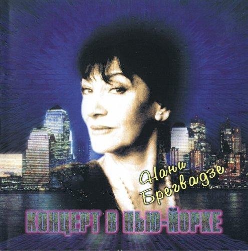 Брегвадзе Нани - Концерт в Нью-Йорке 1997