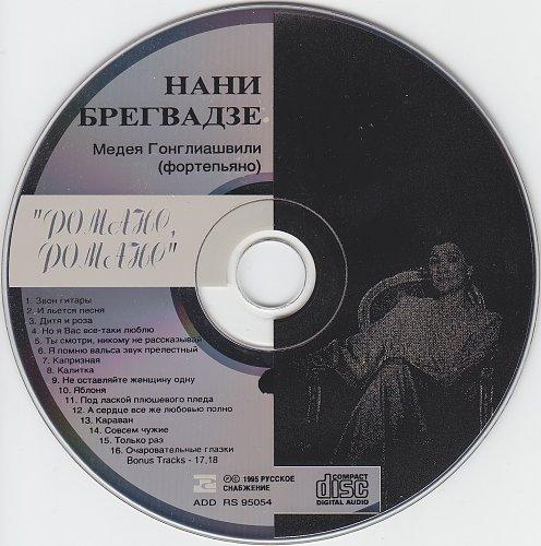 Брегвадзе Нани - Романс, романс (1995)