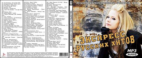 Экспресс русских хитов №2