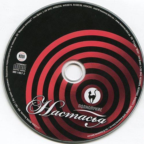 Настасья - Полнолуние (2006)