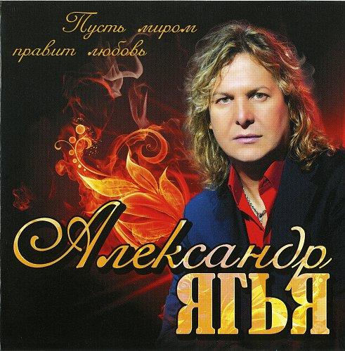 Ягья Александр - Пусть миром правит любовь (2012)