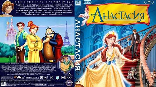 Aнастасия / Anastаsiа (1997)
