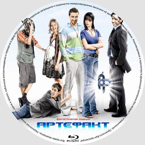 Артефакт (2009)