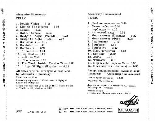 Ситковецкий Александр - Зелло (1991)