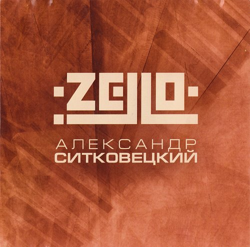 Ситковецкий Александр - Зелло (2005)