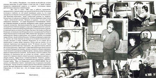 ДДТ - Периферия 1984 (первопресс)