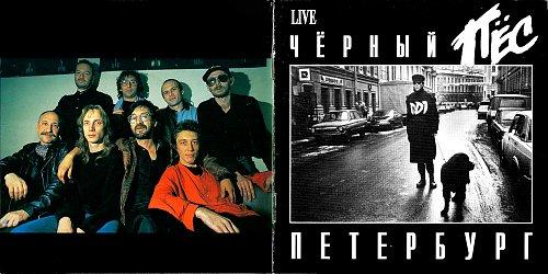ДДТ - Чёрный пёс Петербург (1994)