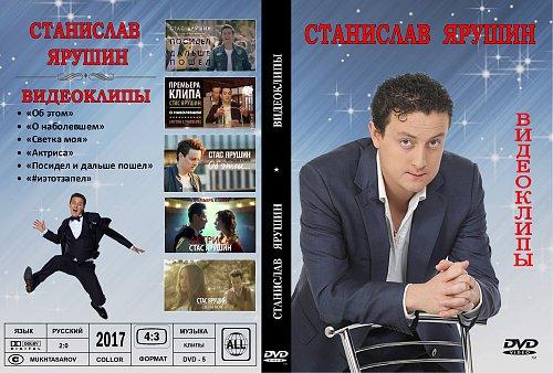 Ярушин Станислав - Видеоклипы (2017)