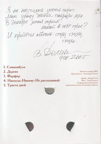 Долина Вероника - Никогда Никому Не Рассказывай (2005)