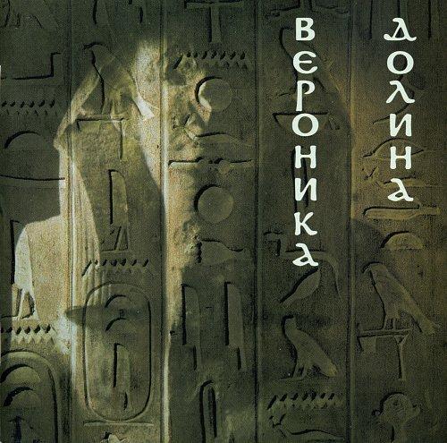 Долина Вероника - Фараон (2001)