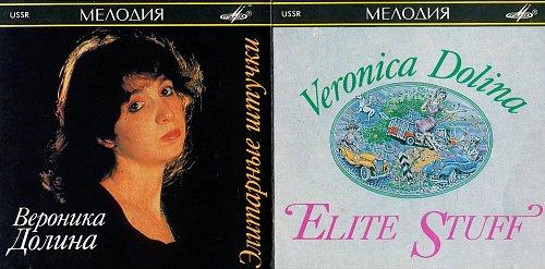 Долина Вероника - Элитарные штучки (1990)