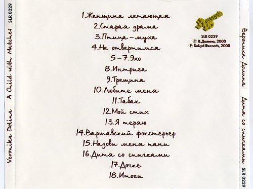 Долина Вероника - Дитя со спичками (2000)