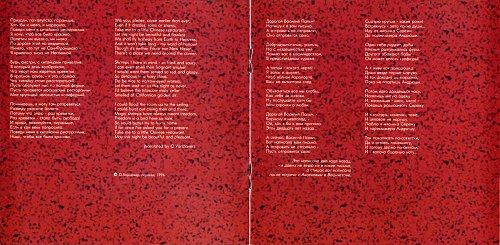Долина Вероника - Любая любовь (1996)