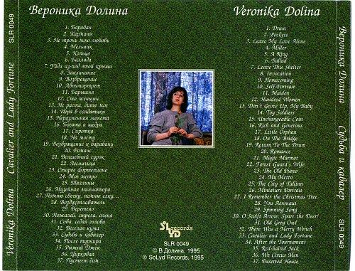Долина Вероника - Судьба и кавалер (1995)