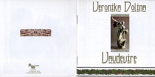 Долина Вероника - Водевир (2006)