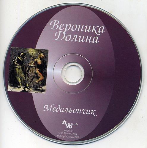 Долина Вероника - Медальончик (2007)