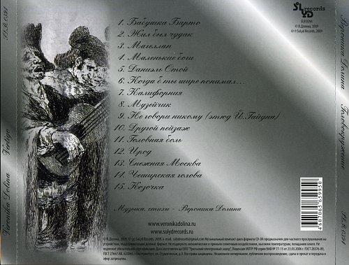 Долина Вероника - Головокружение (2009)