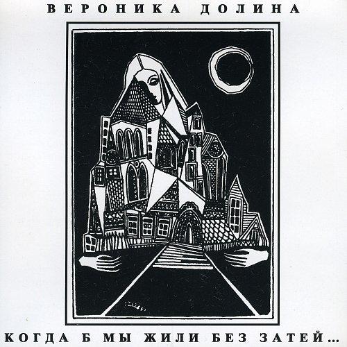 Долина Вероника - Когда б мы жили без затей (1987)