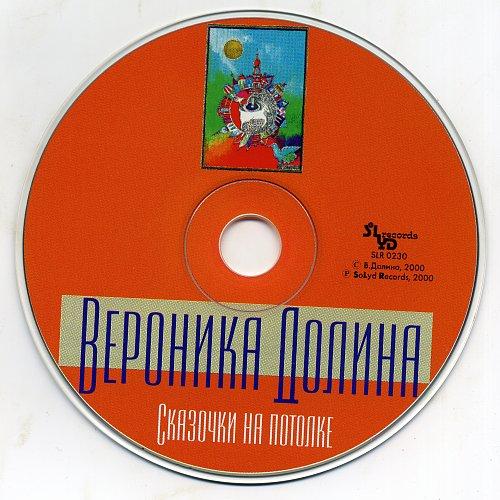 Долина Вероника - Сказочки на потолке (2000)