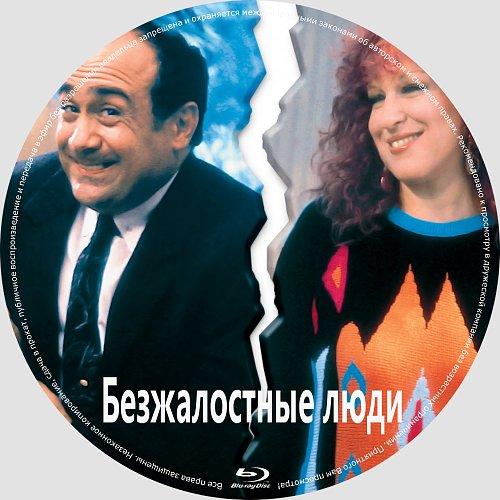Безжалостные люди / Ruthless People (1986)