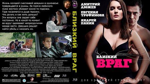 Близкий враг (2010)