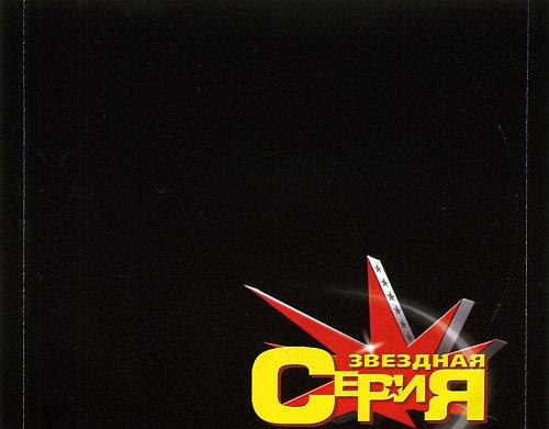 Жуков Рома - Звездная Серия (2000)