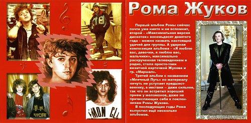 Жуков Рома - Хит-Парад СССР (2005)