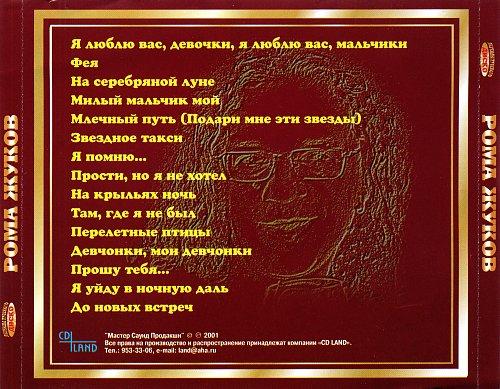 Жуков Рома - Легенды Русского Диско (2001)
