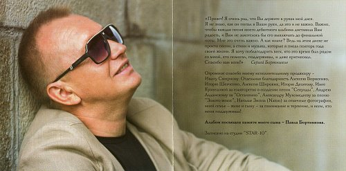 Бортников Сергей - Секунды (2013)