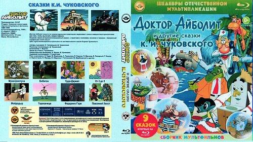 Айболит и Сказки К. И. Чуковского (1946-1985)