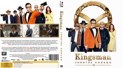Kingsman: Золотое кольцо / Kingsman: The Golden Circle (2017)